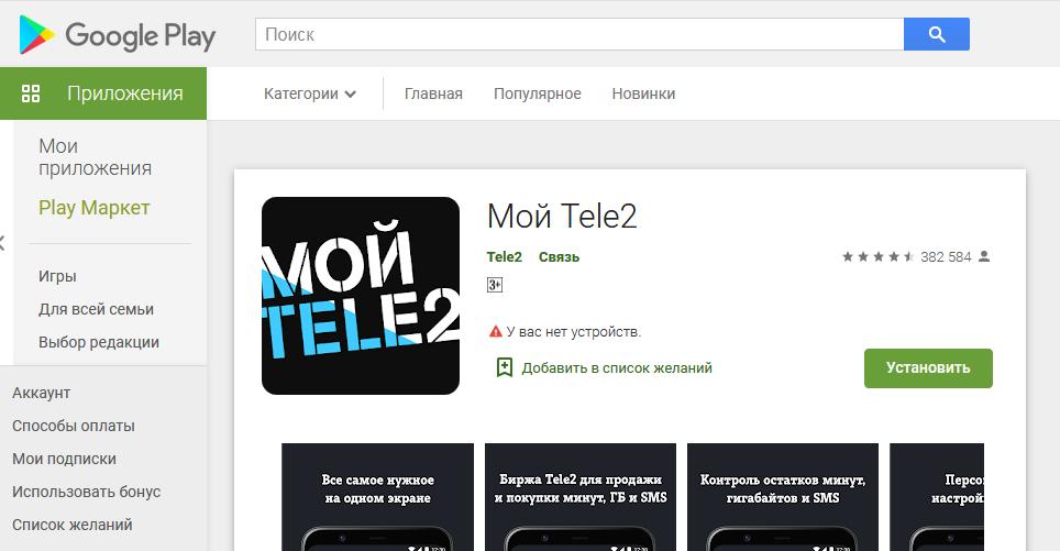 мобильное приложение теле 2