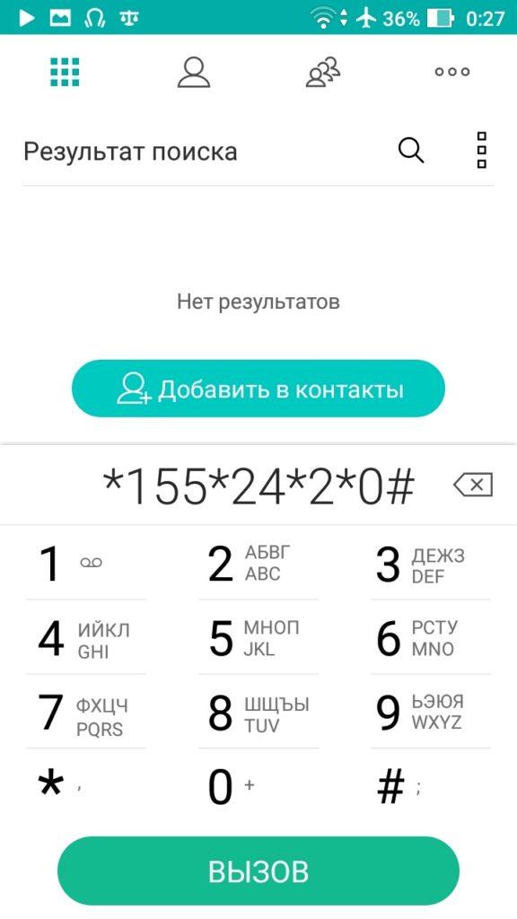 отключить дополнительные SMS в теле2 премиум