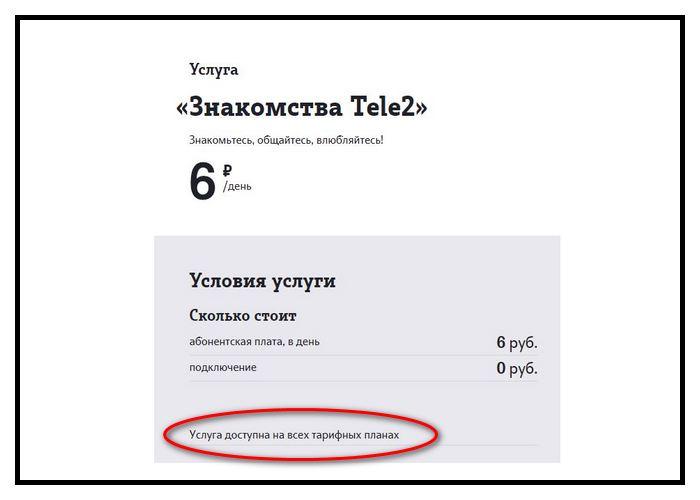 Сервис от Теле2 «Знакомства» 684: доступен для всех тарифных планов