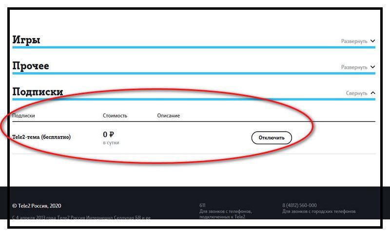 Как проверить подписки на Теле2 и отключить их в личном кабинете