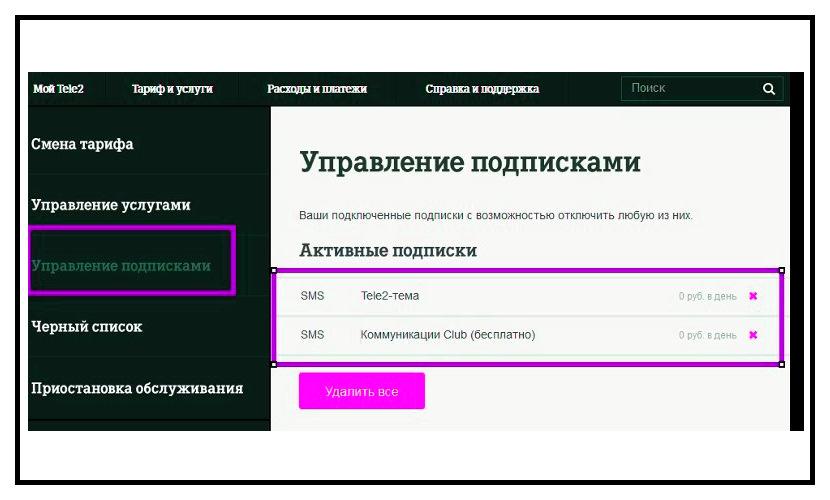 Как проверить подписки на Теле2 через мобильное приложение