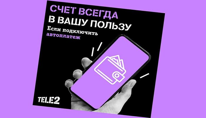 Услуга «Автоплатеж» Теле2