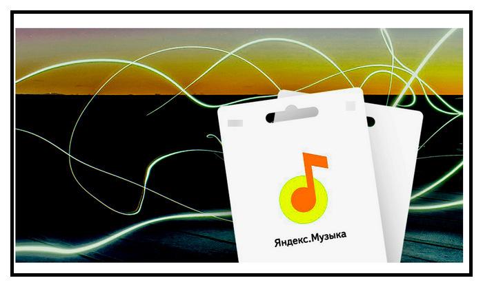 Сервис Теле2 «Музыка» — достойный конкурент Яндекс.Музыки