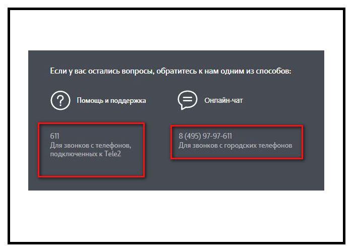 Как проверить подписки на Теле2 с помощью звонка специалистам