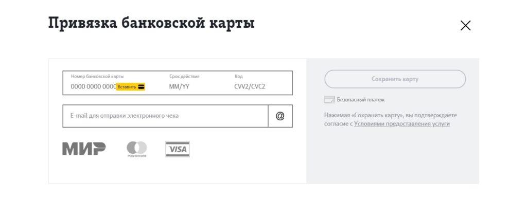 «Автоплатеж» Теле2: привязка банковской карты