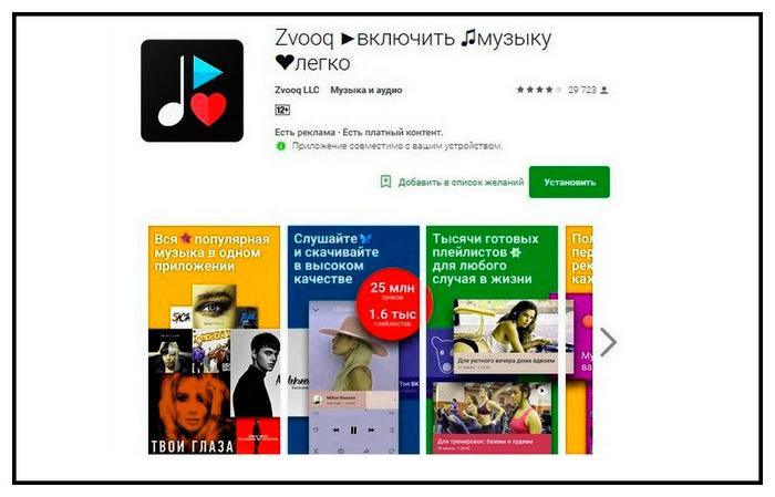 Установка мобильного приложения Теле2 «Музыка»