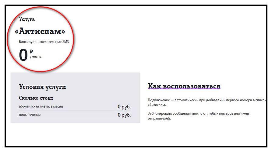 """Как проверить подписки на Теле2, пользоваться подпиской на услугу """"Антиспам"""""""
