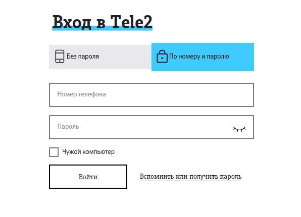 регистрация сим-карты теле-2 на сайте