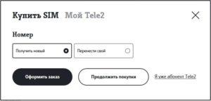 активировать новую сим-карту теле2