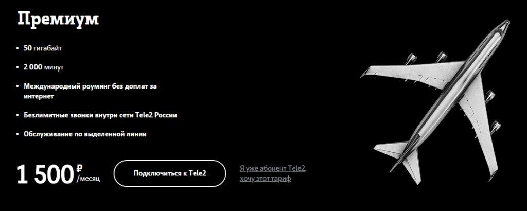 тариф теле2 премиум