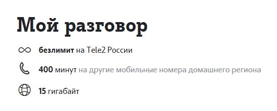 мой разговор теле2 в Челябинской области