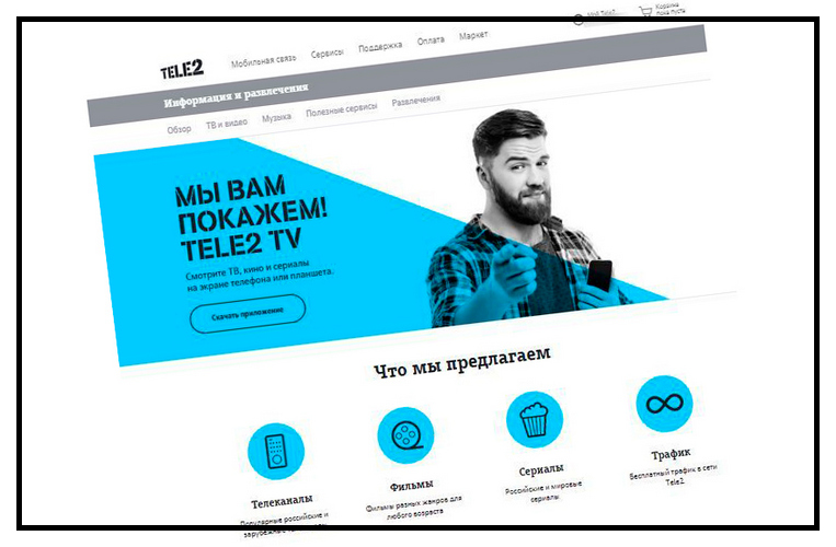 Приложение Теле2 ТВ для смартфона или планшета