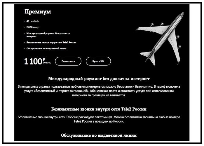 Тарифы Теле2 Нижний Новгород: тариф Премиум