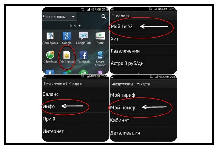 Как узнать свой номер Теле2 в мобильном приложении