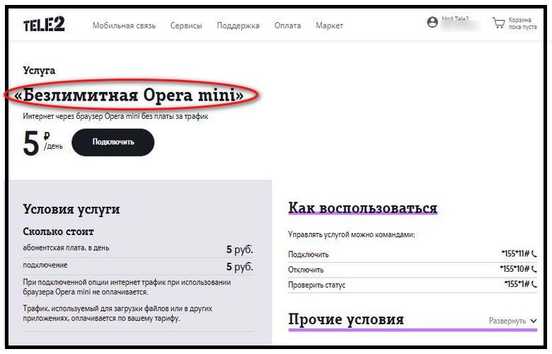 Как подключить безлимитный интернет Теле2 для смартфона: услуга Безлимитная Опера mini