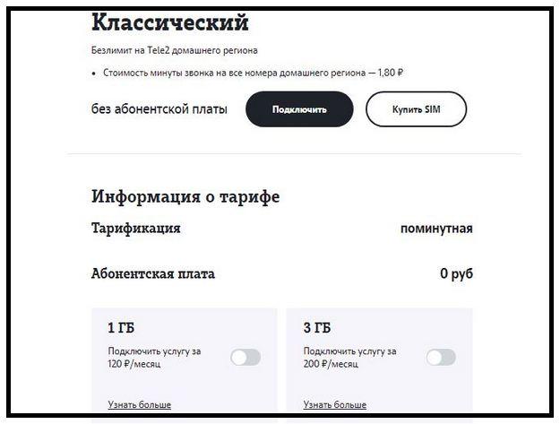Выгодные Теле2 тарифы Новосибирск: тариф Классический