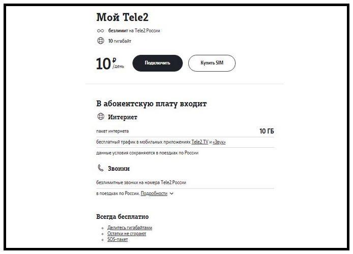 Тарифы Теле2 Красноярск: тариф Мой Теле2