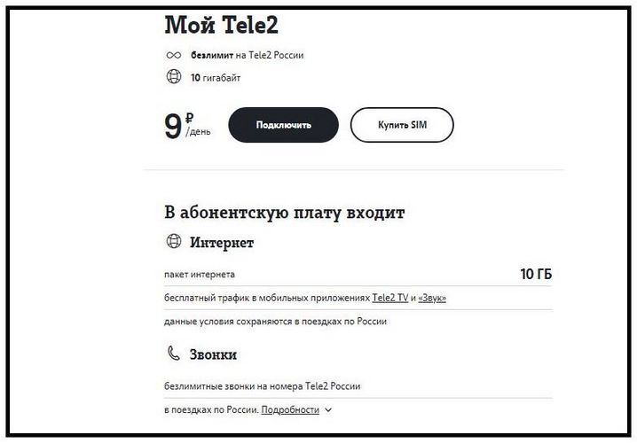 Тарифы Теле2 Нижний Новгород: тариф Мой Теле2