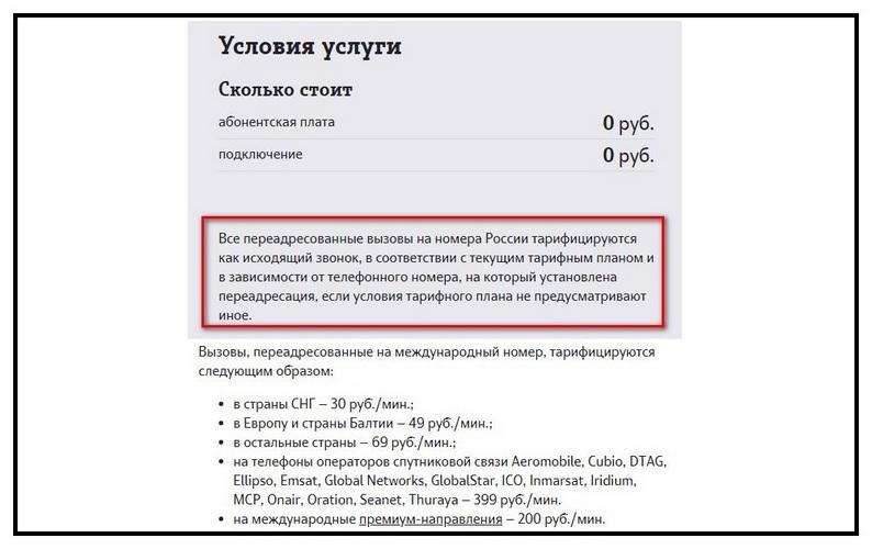 Услуга Переадресация Теле2: стоимость