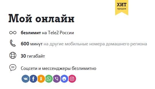 мой онлайн теле2 в Челябинской области