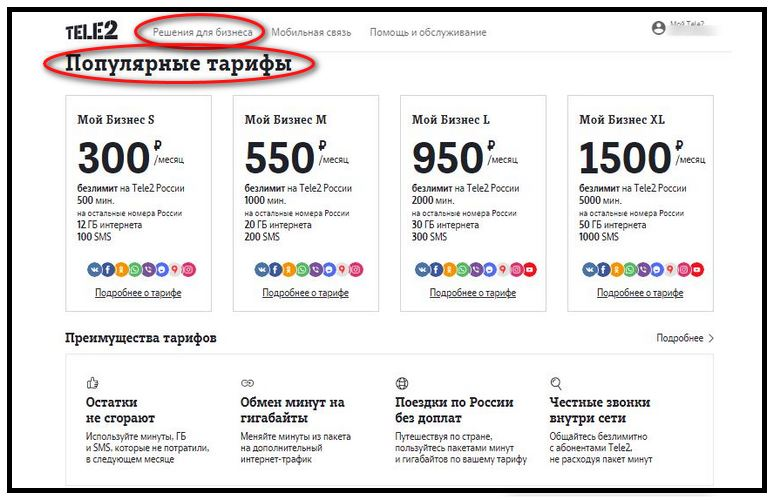 Тарифы Теле2 Красноярск: корпоративные тарифы