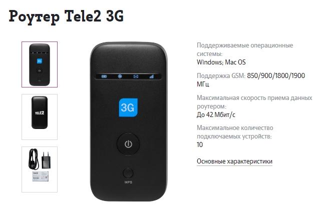 роутер теле2 3g