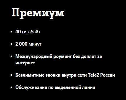 тариф премиум в теле2 Челябинская область