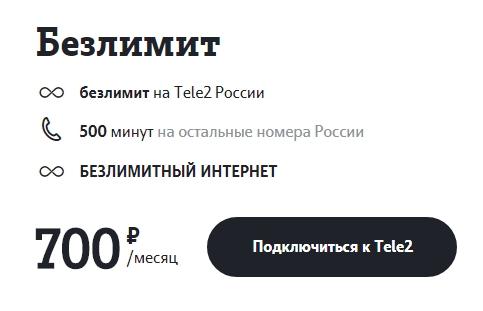 тариф безлимит в теле2 Челябинская область