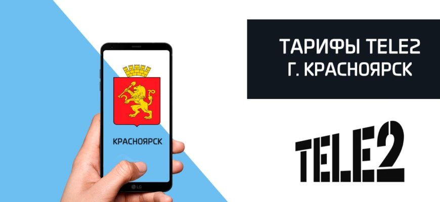 тарифы теле2 в красноярске