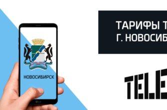 тарифы теле2 в Новосибирске