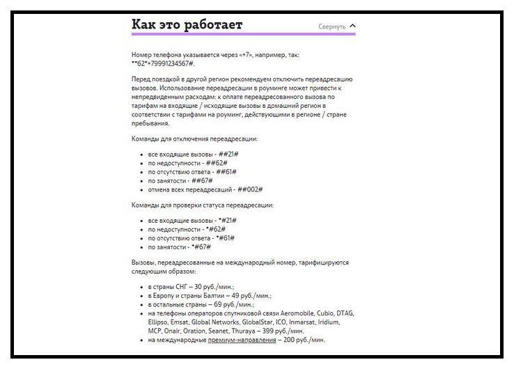 Услуга Переадресация Теле2: форматы услуги с командами