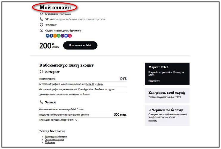 """Выгодные тарифы Теле2 Омск: """"Мой онлайн"""""""