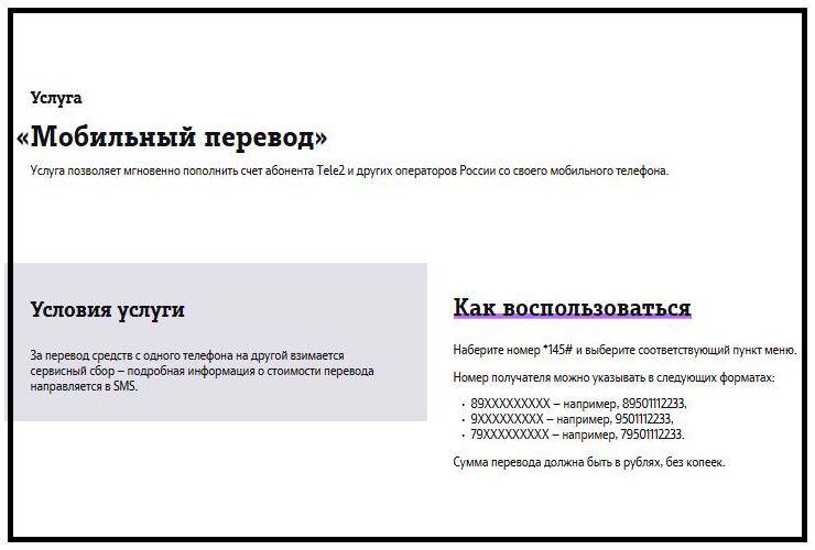 """Как перевести деньги с Теле2 на Теле2: услуга """"Мобильный перевод"""""""