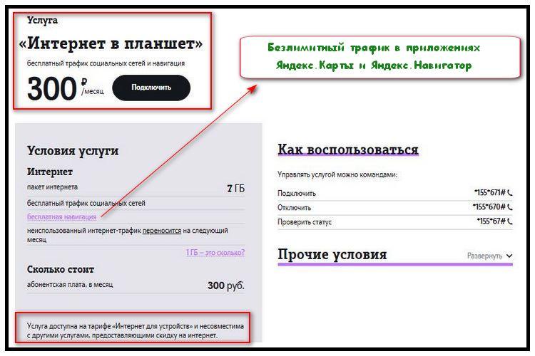 """Тарифы Теле2 для планшета с интернетом: услуга """"Интернет в планшет"""""""