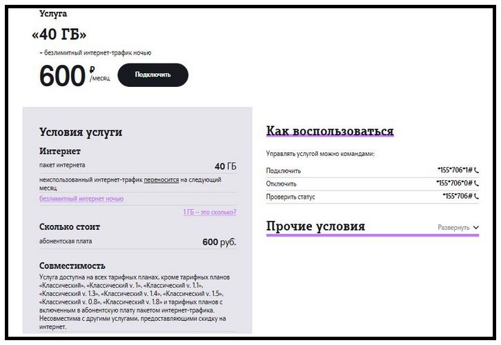 "Тарифы Теле2 для планшета с интернетом: услуга ""40 Гб"""