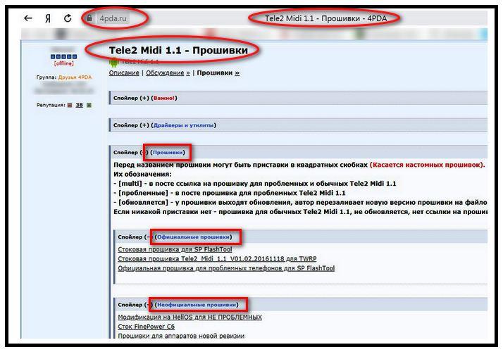 Tele2 Midi прошивка для телефона на сайте 4pda.ru