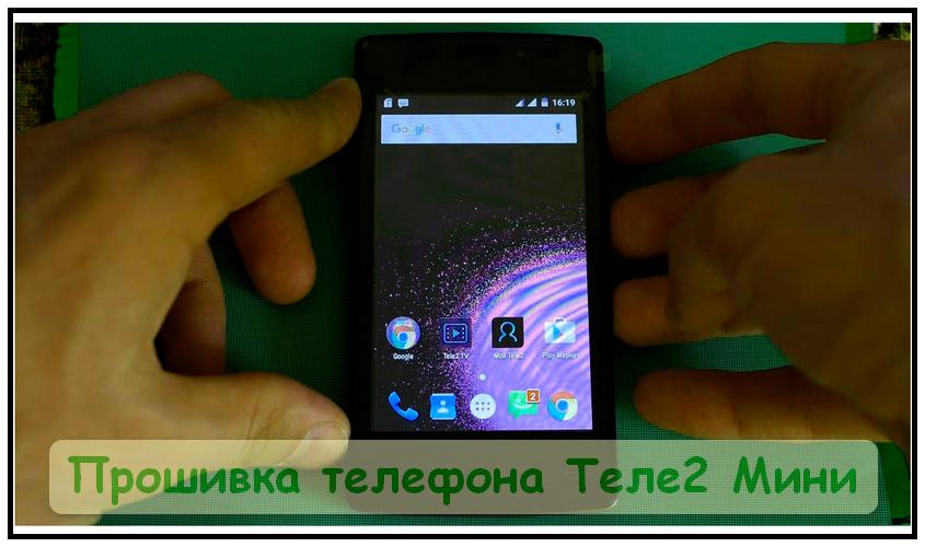 Tele2 Mini прошивка телефона