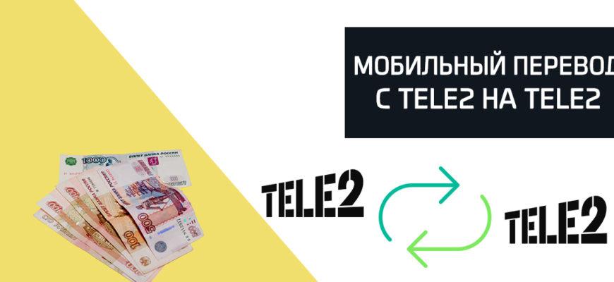 Мобильный перевод с теле2 на теле2