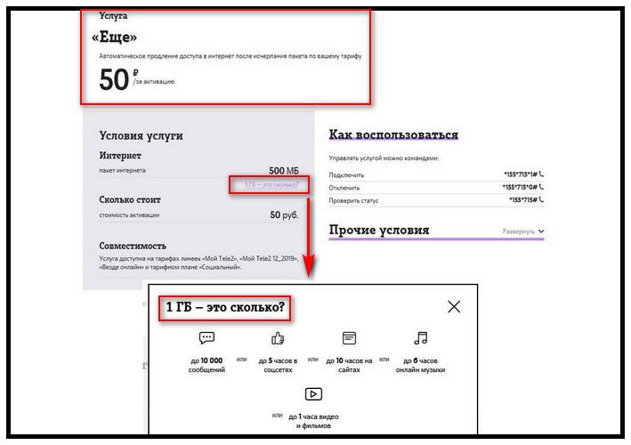 """Теле2 тариф """"Социальный"""": услуга """"Ещё"""""""