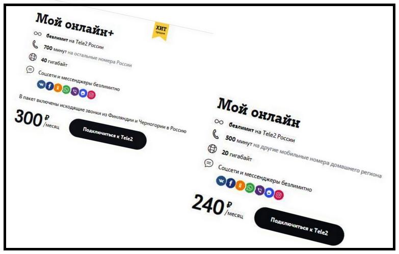 "Тарифы Теле2 Воронеж и область: ""Мой онлайн+"" и ""Мой онлайн"""