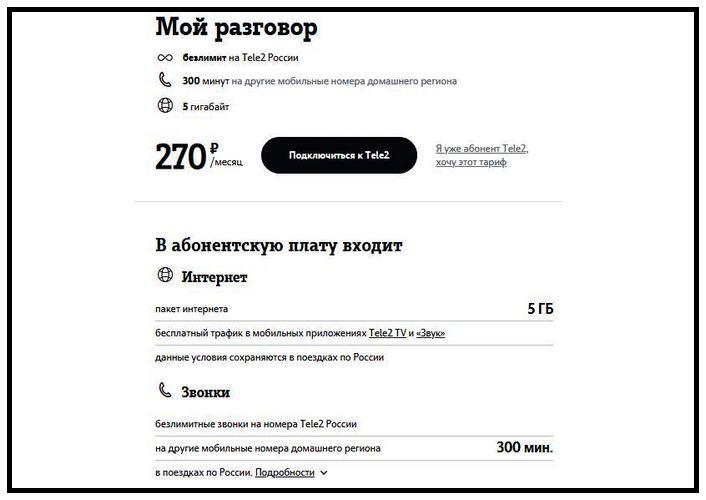 """Тарифы Теле2 Воронеж и область: """"Мой разговор"""""""