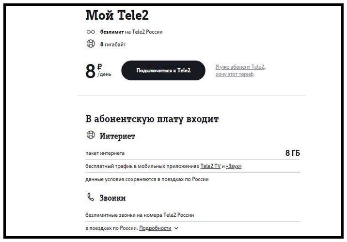 """Тарифы Теле2 Воронеж и область: """"Мой Теле2"""""""