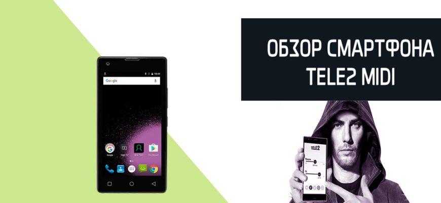 обзор смартфона теле2 midi