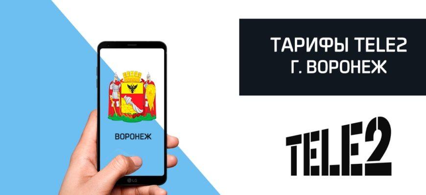 тарифы теле2 в Воронеже